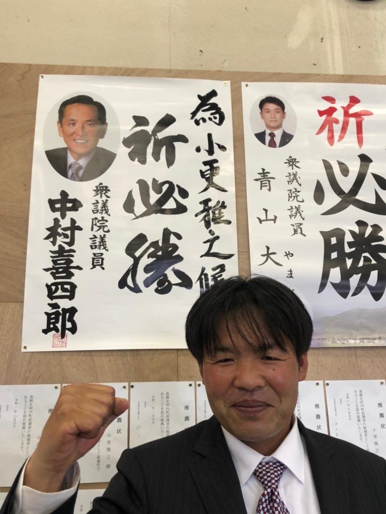河内町長選挙,小更まさゆき